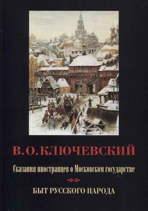 Сказания иностранцев о Московском государстве Быт русского народа
