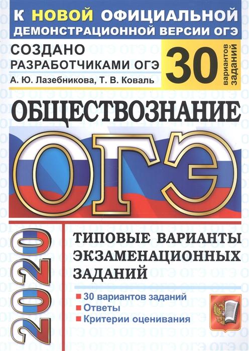 цена на Лазебникова А., Коваль Т. ОГЭ 2020 Обществознание Типовые варианты экзаменационных заданий 30 вариантов
