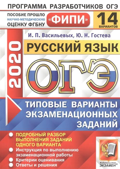 Васильевых И., Гостева Ю. ОГЭ 2020 Русский язык Типовые варианты экзаменационных заданий 14 вариантов