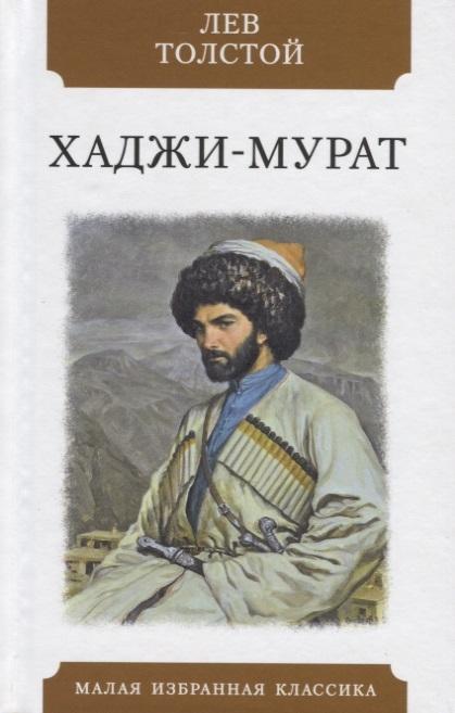 Толстой Л. Хаджи-Мурат Повесть