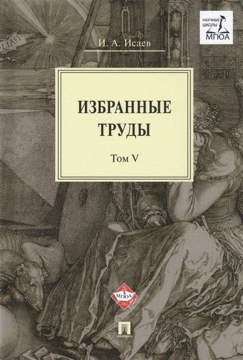 Избранные труды В 5-ти томах Том V Идея порядка в консервативной ретроспективе Нормативность и авторитарность Пересечения идей