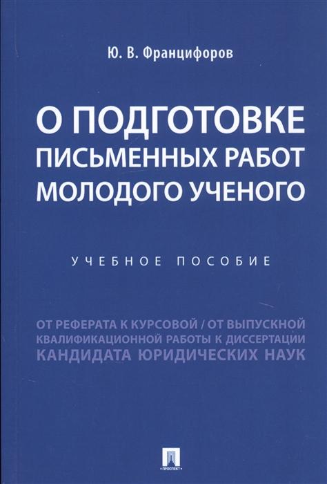 О подготовке письменных работ молодого ученого Учебное пособие
