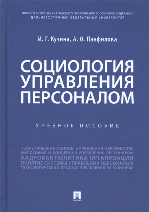 Социология управления персоналом Учебное пособие
