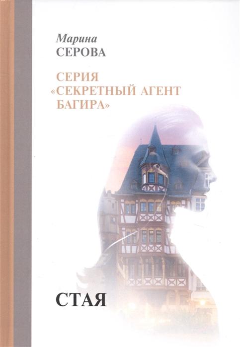 цены Серова М. Стая