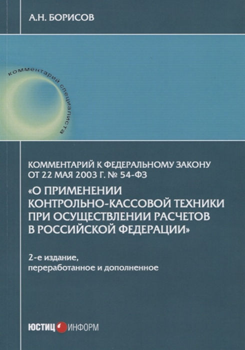лучшая цена Борисов А. Комментарий к Федеральному закону от 22 мая 2003 г 54-ФЗ О применении контрольно-кассовой техники при осуществлении расчетов в Российской Федерации