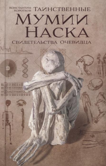 Коротков К. Таинственные мумии Наска коротков к таинственные мумии наска