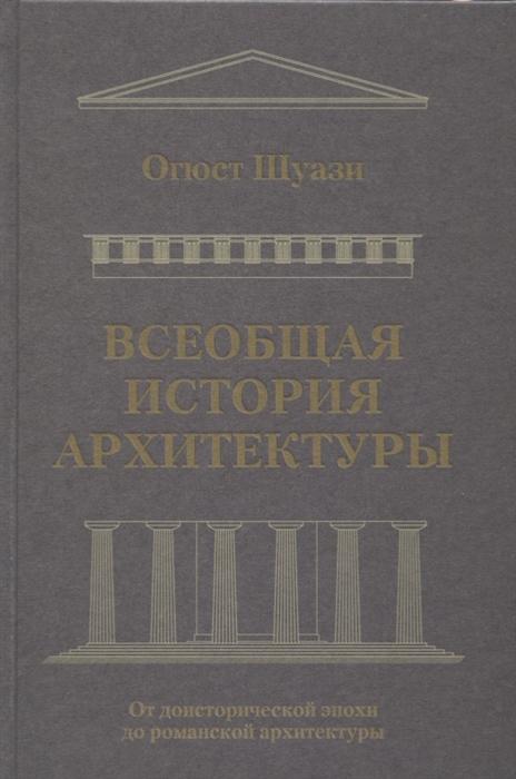 цены Шуази О. Всеобщая история архитектуры От доисторической эпохи до романской архитектуры