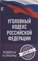 Уголовный Кодекс Российской Федерации на 2020 год