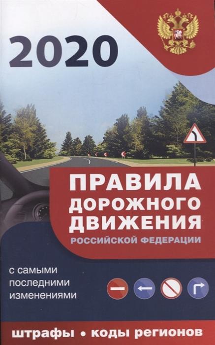 Правила дорожного движения РФ на 2020 год с самыми последними изменениями административные штрафы коды регионов