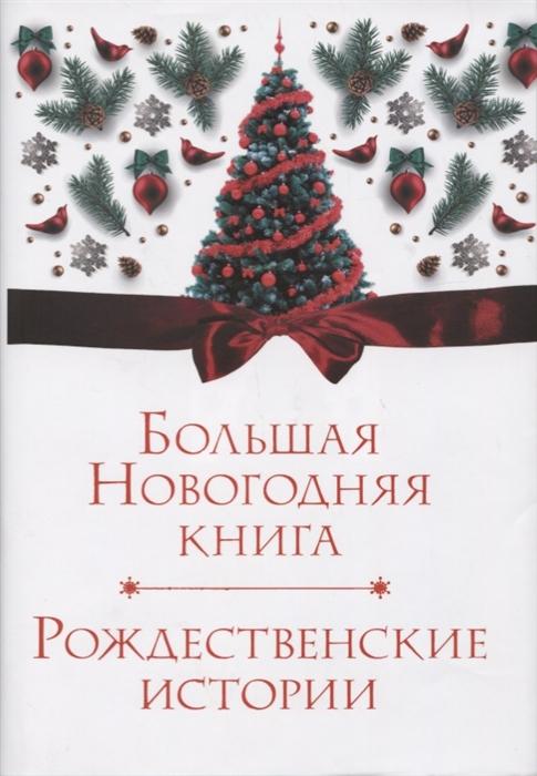 Андерсен Г.Х., Гоголь Н., Диккенс Ч., Достоевский Ф. и др. Большая Новогодняя книга Рождественские истории