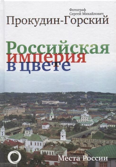 Российская Империя в цвете Места России