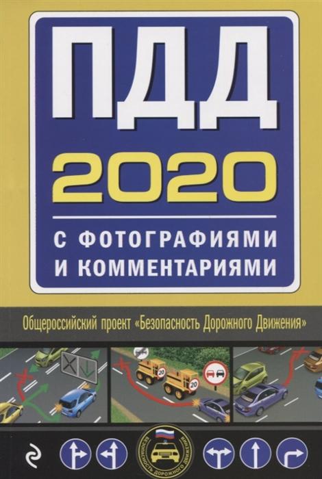Правила дорожного движения на 2020 год с фотографиями и комментариями Текст с последними изменениями
