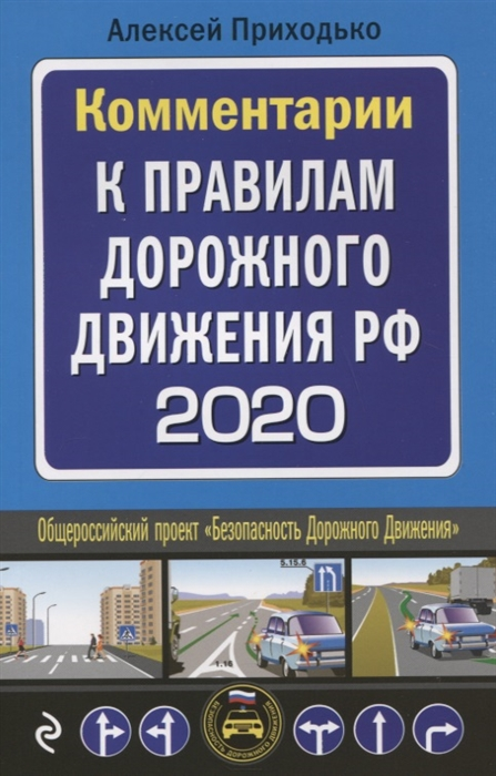 Комментарии к Правилам дорожного движения РФ с последними изменениями на 2020 год