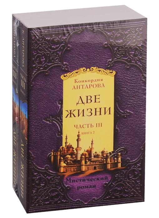 Антарова К. Две жизни Мистический роман Часть 3 комплект из 2 книг антарова к е две жизни в 3 частях комплект из 4 книг