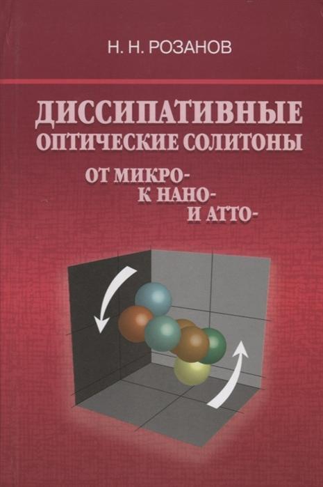 Розанов Н. Диссипативные оптические солитоны от микро- к нано- и атто-