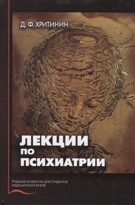 Хритинин Д. Лекции по психиатрии федотов д очерки по истории отечественной психиатрии