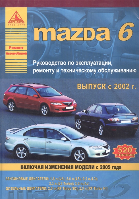 Автомобиль Mazda 6 с 2002 г Руководство по эксплуатации ремонту и техническому обслуживанию