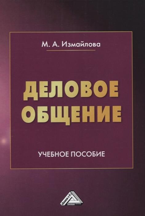Измайлова М. Деловое общение Учебное пособие недорого