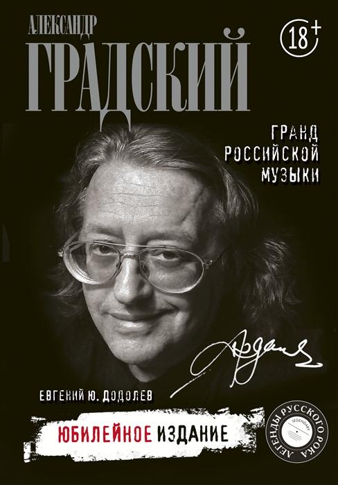 Александр Градский Гранд российской музыки Юбилейное издание