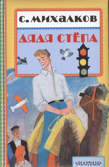 Купить Дядя Степа, АСТ, Стихи и песни