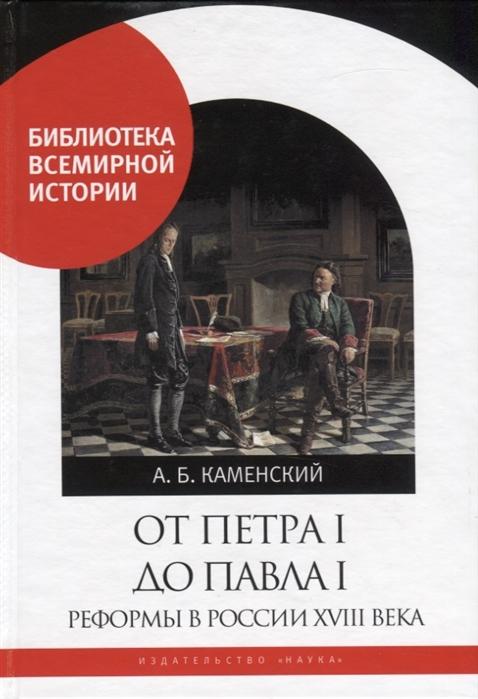 Каменский А. От Петра I до Павла I Реформы в России XVIII века