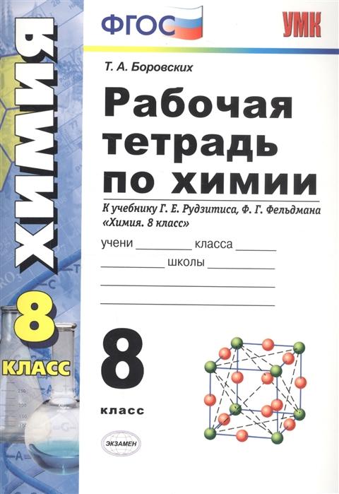 Боровских Т. Рабочая тетрадь по химии 8 класс К учебнику Г Е Рудзитиса Ф Г Фельдмана Химия 8 класс