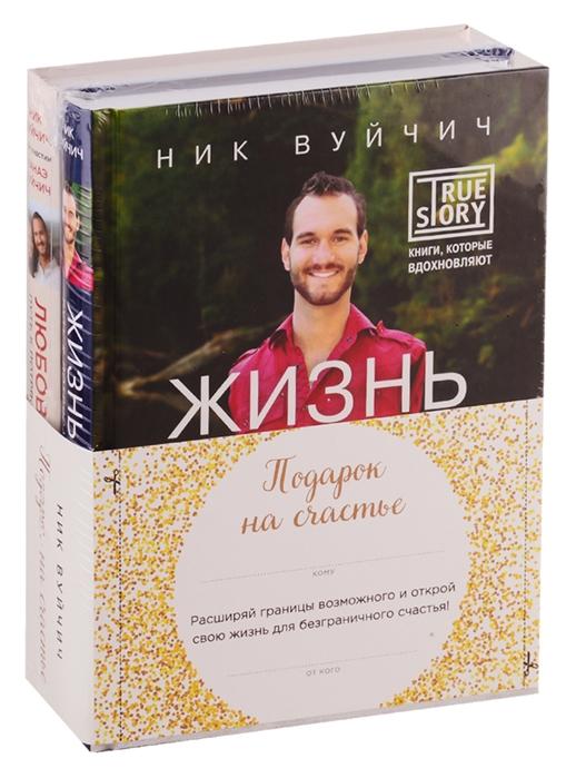 Вуйчич Н. Подарок на счастье Жизнь без границ Любовь без границ комплект из 2 книг
