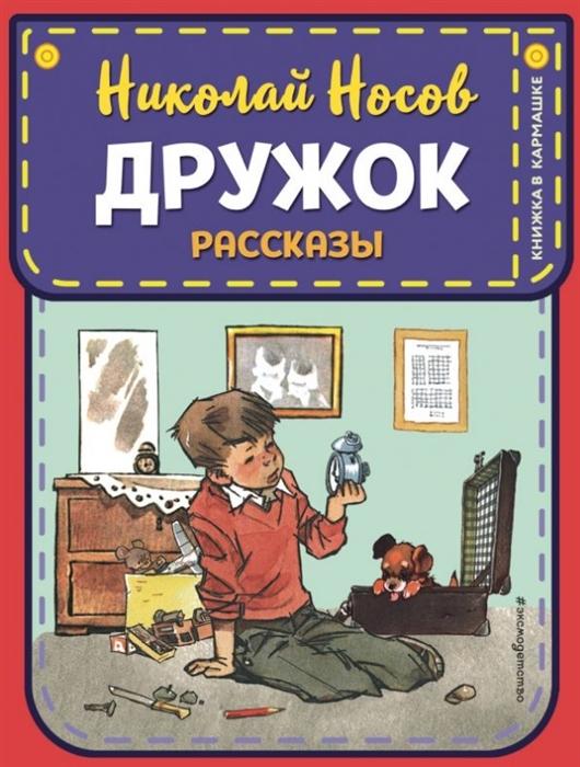 Носов Н. Дружок Рассказы цена