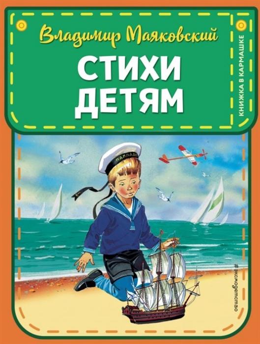 Маяковский В. Стихи детям