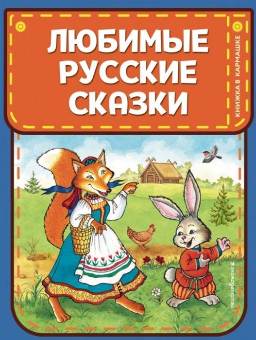 Купить Любимые русские сказки, Эксмо, Сказки