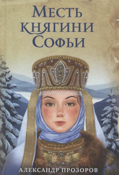 цена на Прозоров А. Месть княгини Софьи