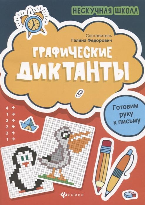 Федорович Г. (сост.) Графические диктанты сыропятова г игрушки графические диктанты