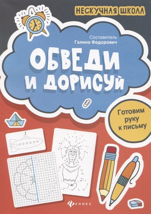 Федорович Г. (сост.) Обведи и дорисуй недорого