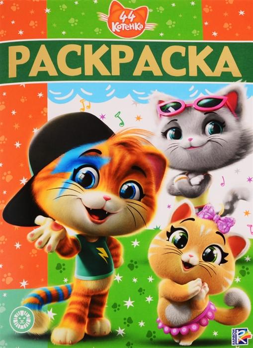 Виноградова Е. (ред.) 44 котенка Раскраска-люкс виноградова е ред классная раскраска три кота