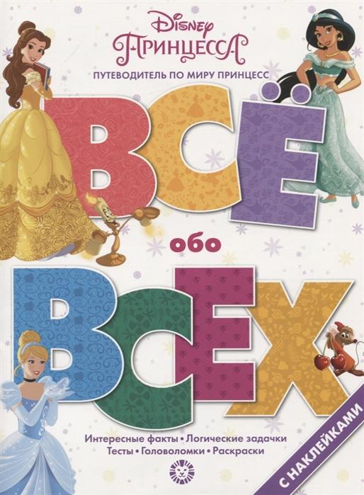 Фото - Пименова Т. (ред.) Принцесса Disney ВВ 1901 Все обо всех Самая веселая энциклопедия самая веселая
