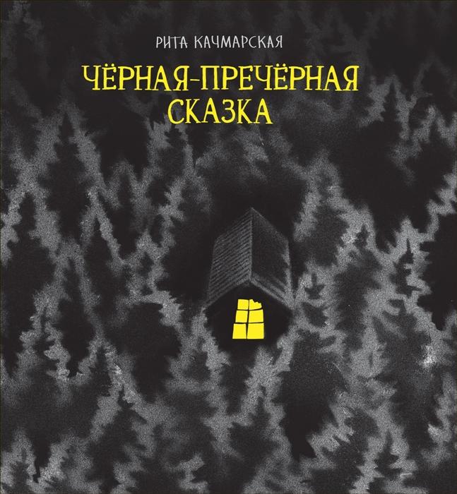 Купить Черная-пречерная сказка, Росмэн, Сказки
