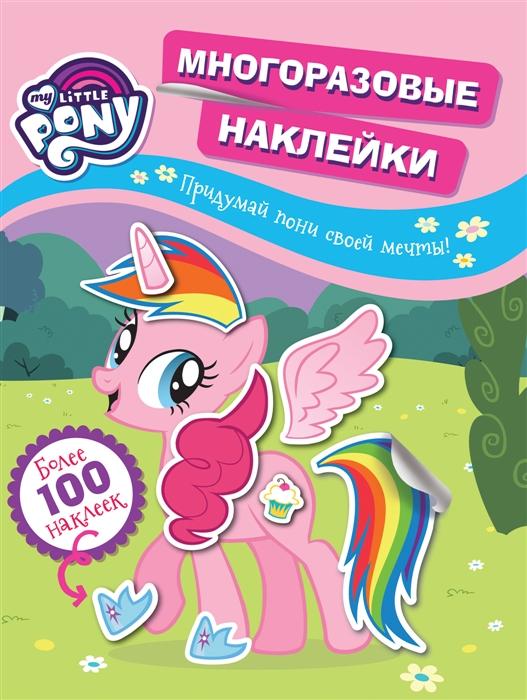 My little pony Многоразовые наклейки Придумай пони своей мечты Более 100 наклеек