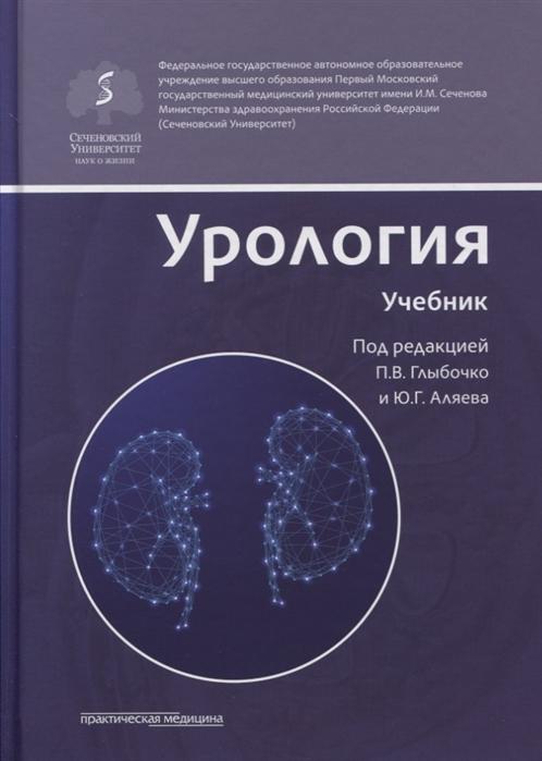 Глыбочко П., Аляев Ю. (ред.) Урология Учебник цена