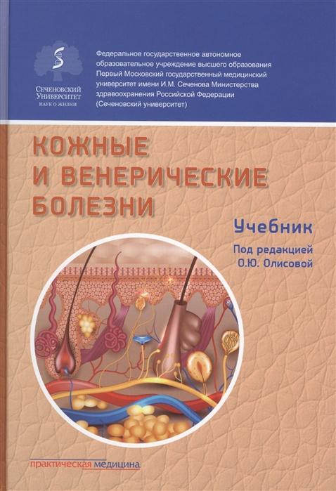 Олисова О. (ред.) Кожные и венерические болезни Учебник