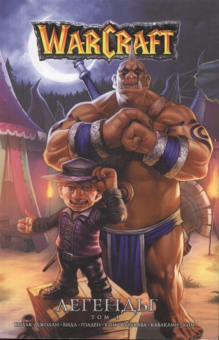 Кнаак Р. Warcraft Легенды Том 4 кнаак ричард warcraft легенды том 3