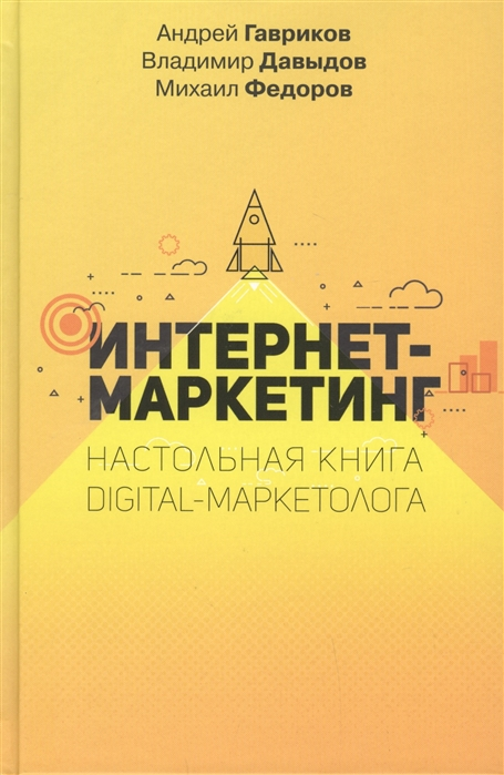 Интернет-маркетинг Настольная книга digital-маркетолога