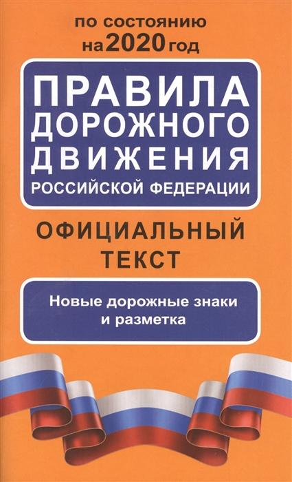 Правила дорожного движения Российской Федерации на 2020 год Официальный текст Новые дорожные знаки и разметка