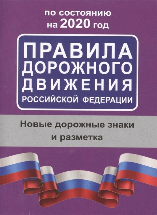 Таранин А. (ред.) Правила дорожного движения Российской Федерации на 2020 год Дорожные знаки дорожная разметка цены онлайн
