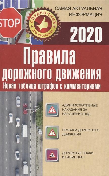 ПДД 2020 Новая таблица штрафов с комментариями