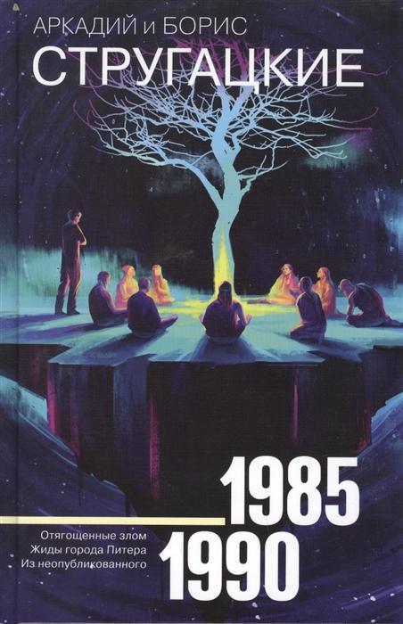 Собрание сочинений 1985-1990 Том 9 Отягощенные злом Жиды города Питера Из неопубликованного