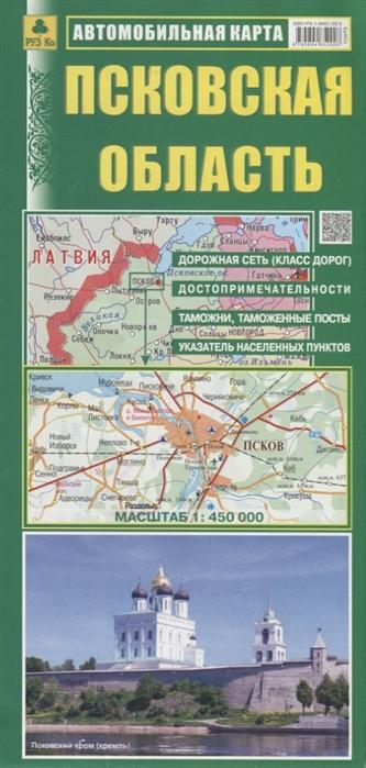 Автомобильная карта Псковская область 1 450 тыс