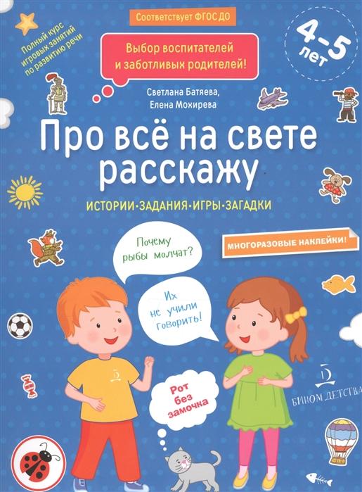 Батяева С., Мохирева Е. Про все на свете расскажу