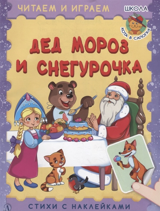 Шестакова И. Дед Мороз и Снегурочка Стихи с наклейками шестакова и книжка с наклейками гуси лебеди шестакова и