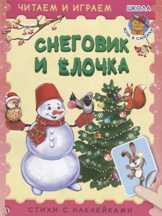 Снеговик и ёлочка Стихи с наклейками