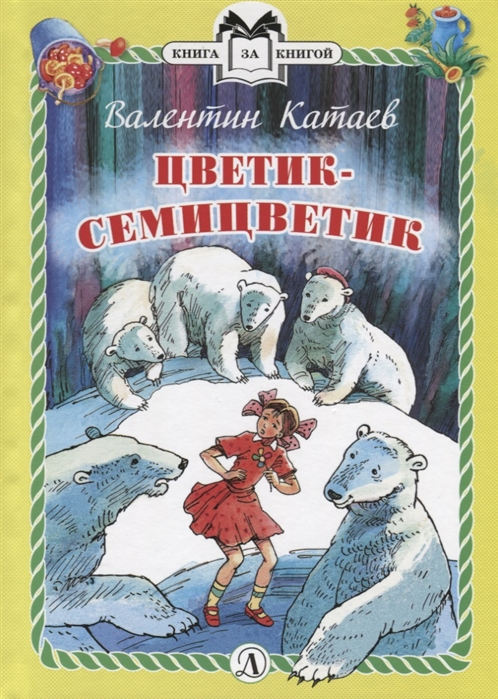 Катаев В. Цветик-семицветик Сказки катаев в п цветик семицветик